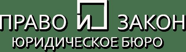 """ООО """"Юридическое Бюро """"Право и Закон"""""""